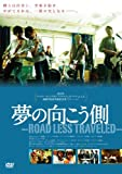 夢の向こう側~ROAD LESS TRAVELED~ [DVD]
