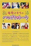 篠原ともえのハッピィ・トーク―B・PASS SPECIAL EDITION
