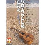 ソロ・ウクレレのしらべ 大橋 英比個 (2003/7/19)