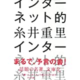 Amazon.co.jp: インターネット的 PHP文庫 電子書籍: 糸井 重里: Kindleストア