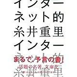 Amazon.co.jp: インターネット的 PHP文庫 電子書籍: 糸井 重里: Kindleストア