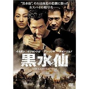 黒水仙 特別版 [DVD]