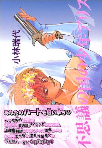 不思議の国の少年アリス (1) (新書館ウィングス文庫―WINGS COMICS BUNKO)