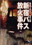 生きてみたい、もう一度―新宿バス放火事件 (新風舎文庫) (新風舎文庫)