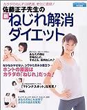 佐藤正子先生の新ねじれ解消ダイエット—カラダのねじれは肥満、老化に直結! (Gakken hit mook)
