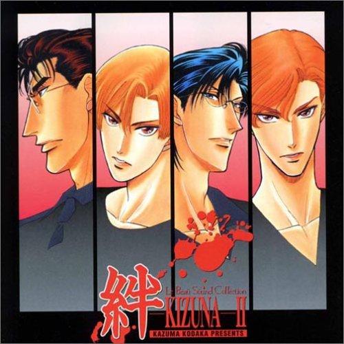 絆-KIZUNA-II