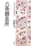 人物で読む源氏物語 (第7巻) 六条御息所