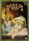 スクラップド・プリンセス(5)〈すてPRIX版〉 [DVD]