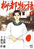柳都物語 1 (ニチブンコミックス)