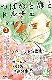 つばめと海とドルチェ プチデザ(2) (デザートコミックス)