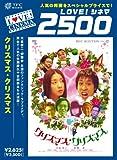 クリスマス・クリスマス [DVD]