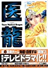 医龍 第7巻 2004年10月29日発売