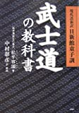 武士道の教科書
