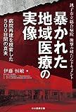 銚子市立総合病院、衝撃の破たんドキュメント 暴かれた地域医療の実像 病院再建を模索した500日間の真実