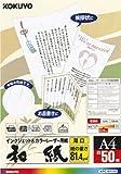 KOKUYO KPC-W1110 カラーレーザー&インク用紙(和紙・薄口)