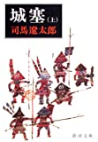 城塞 (上巻) (新潮文庫)