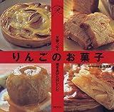 りんごのお菓子—甘酸っぱく焼きあげた25レシピ (sweet table)