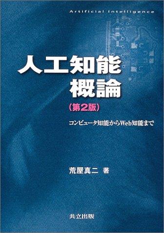 人工知能概論 第2版 ―コンピュータ知能からWeb知能まで
