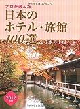 プロが選んだ日本のホテル・旅館100選&日本の小宿 2012 (2011)