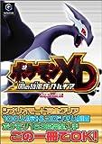ポケモンXD闇の旋風ダーク・ルギア (任天堂ゲーム攻略本)