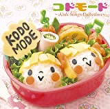 KODOMODE~Kids Songs Collection~