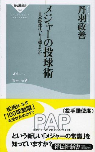 メジャーの投球術 (祥伝社新書 106)