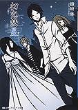 初恋彗星 (メディアワークス文庫)