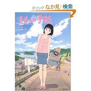 ももへの手紙 (角川文庫)