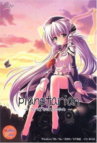 planetarian ~�������ʤۤ��Τ��~ �����