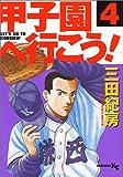 甲子園へ行こう! (4) (ヤンマガKC (934))