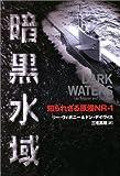 暗黒水域 知られざる原潜NR-1