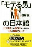 「モテる男」の日本語—ビジネスでも合コンでも使える18の最強フレーズ
