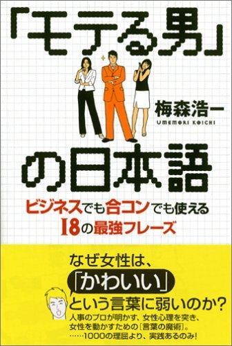 「モテる男」の日本語
