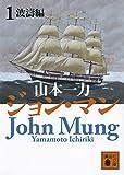 ジョン・マン1 波濤編 (講談社文庫)