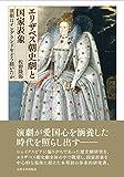 エリザベス朝史劇と国家表象 —演劇はイングランドをどう描いたか