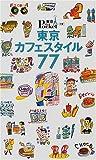 東京カフェスタイル77 (東京in Pocket (12))