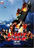 LIMIT OF LOVE ���� ����������ɡ����ǥ������ [DVD]