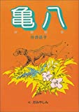 img - for Kamehachi (Kaiseisha no sosaku) (Japanese Edition) book / textbook / text book