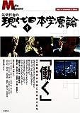 筑紫哲也の現代日本学原論1 働く (Media Mix Magazine BS-i+Internet+Bo)