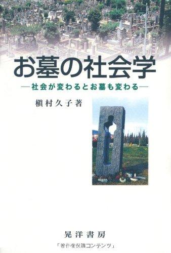 お墓の社会学―社会が変わるとお墓も変わる