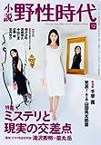 小説 野性時代 第109号  KADOKAWA文芸MOOK  62332‐12