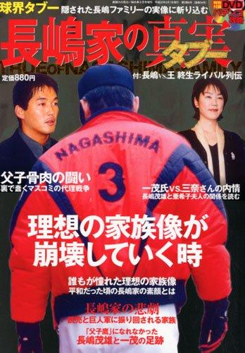 長嶋家のタブー 2010年 03月号 [雑誌]