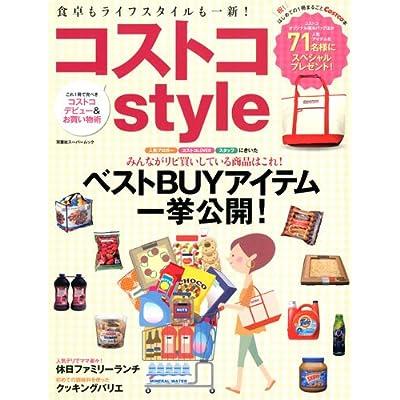 コストコstyle (双葉社スーパームック)