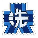 GPMS-1 ガールズ&パンツァー劇場版 潜入作戦用シンボルマグネット 大洗女子学園