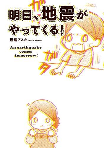 明日、地震がやってくる! (ホビー書籍部)
