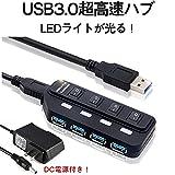 ElectownUSB3.0 ハブ 4ポート高速USB HUB 独立スイッチ付 usb 充電器 データ転送 DC電源アダプター付き