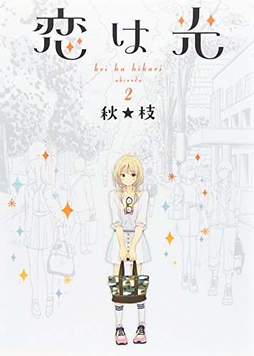 恋は光 2 (ヤングジャンプコミックス)