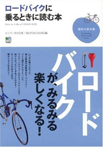 ロードバイクに乗るときに読む本 (趣味の教科書)