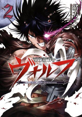 暁闇のヴォルフ (2) (バーズコミックス)