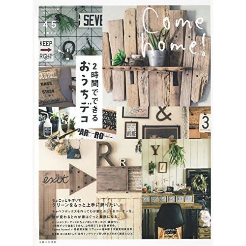 Come home! Vol.45 (私のカントリー別冊)